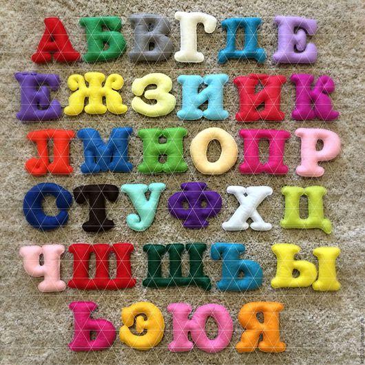 Развивающие игрушки ручной работы. Ярмарка Мастеров - ручная работа. Купить Фетровый русский алфавит. Handmade. Обучение, алфавит, для детей