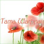 Тата Шафран - Ярмарка Мастеров - ручная работа, handmade