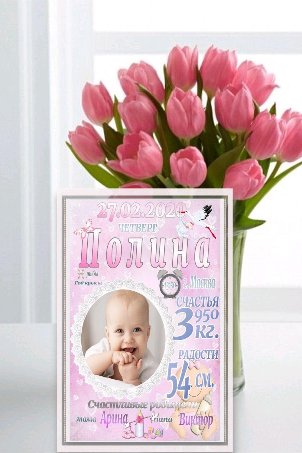 Метрика малыша - постер, Услуги, Москва,  Фото №1