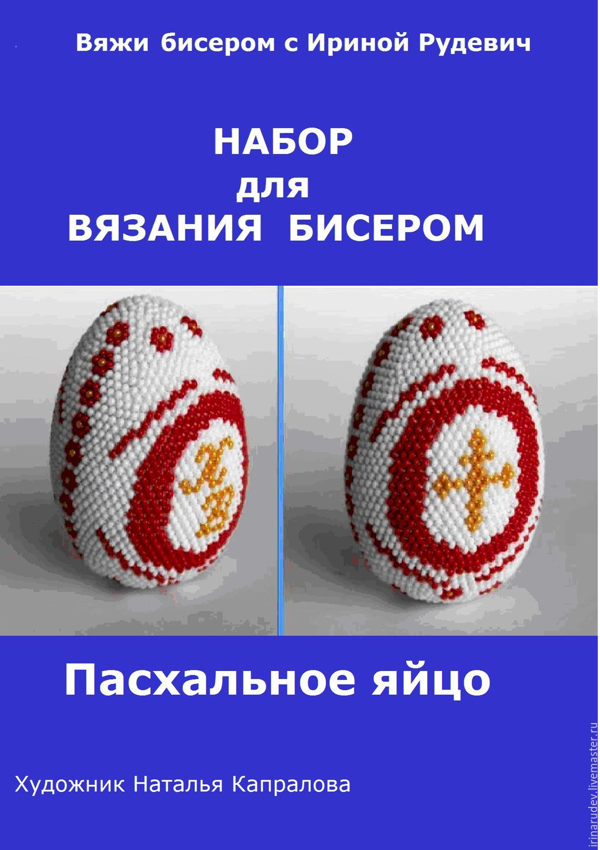 Материалы для вязания бисером