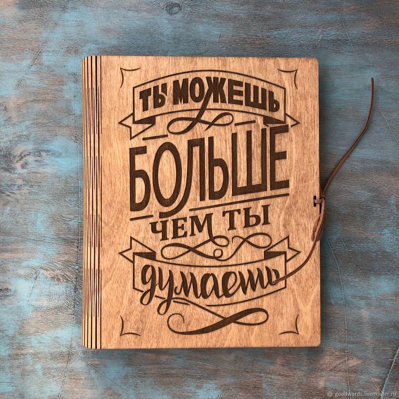 Деревянный блокнот «Ты можешь», Блокноты, Железнодорожный,  Фото №1