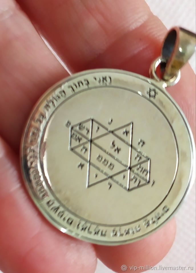 Silver seal of Solomon of Clairvoyance, Amulet, Haifa,  Фото №1