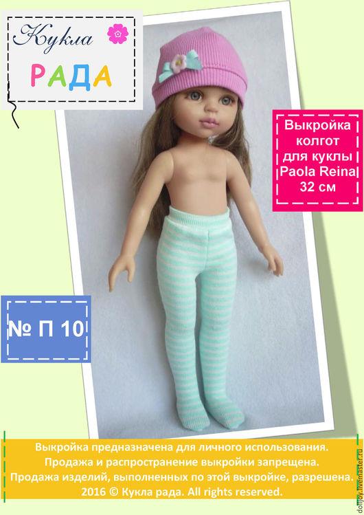 Куклы и игрушки ручной работы. Ярмарка Мастеров - ручная работа. Купить Выкройка колготок для куклы  Paola Reina 32 см. Handmade.