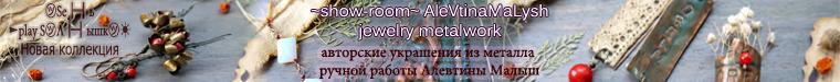 ~show-room~ Alevtina Malysh_jewelry