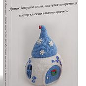 Материалы для творчества handmade. Livemaster - original item House Zimushka winter, box-candy dish master class on knitting. Handmade.