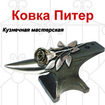 Ковка Питер - Ярмарка Мастеров - ручная работа, handmade