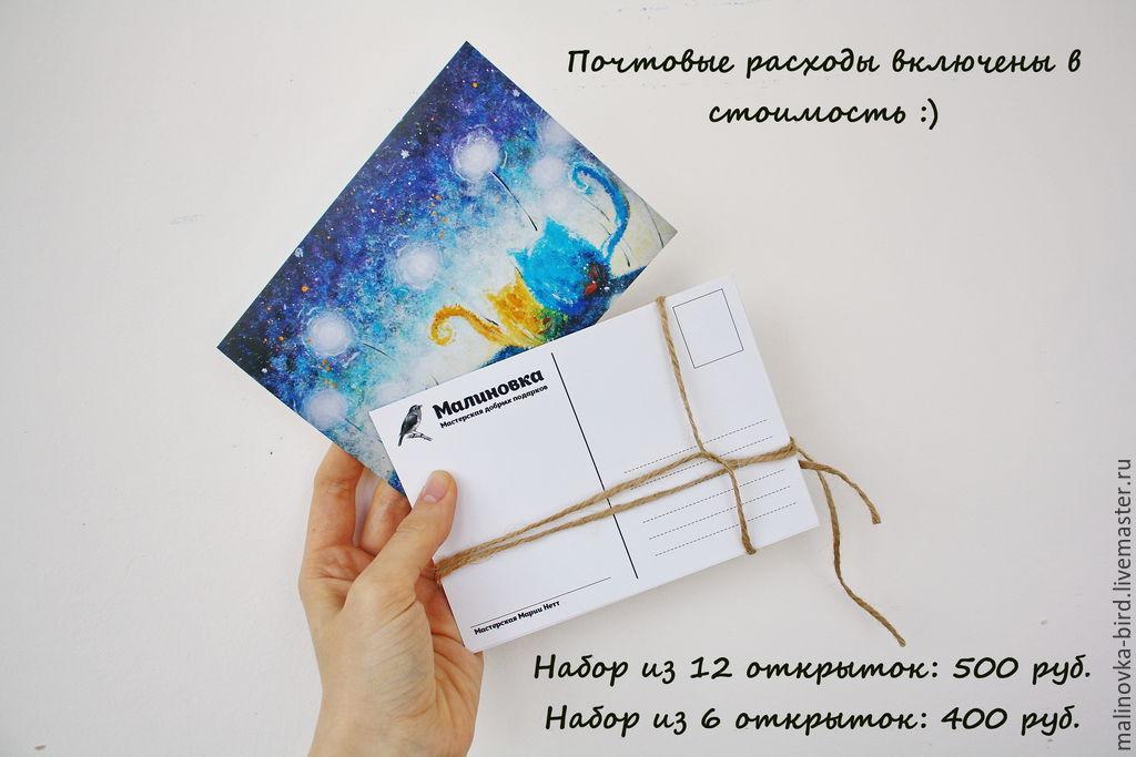 Картинки, размер почтовых открыток
