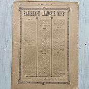 Винтаж handmade. Livemaster - original item Magazine Ladies ` world, № 7 1916, with the application. Handmade.