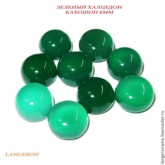 Для украшений ручной работы. Ярмарка Мастеров - ручная работа. Купить Зеленый халцедон кабошон 8 мм. Handmade. Кабошон