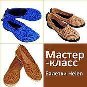 Материалы для творчества handmade. Livemaster - original item Master class: Knitted ballet flats Helen. Handmade.