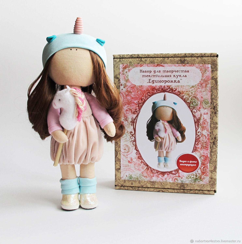 Набор для шитья куклы Единорожка, мастер класс для начинающих, Материалы для кукол и игрушек, Ижевск,  Фото №1