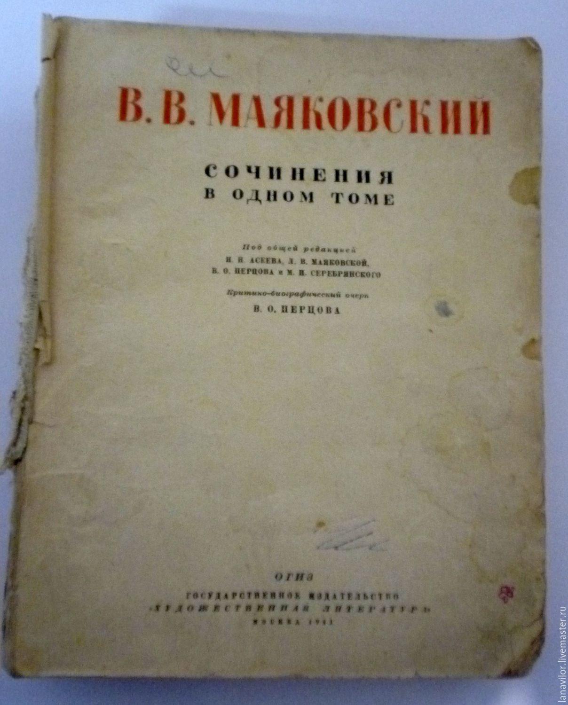 Маяковский в одном томе мэнцзян википедия
