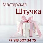 "Мастерская  ""Штучка"" - Ярмарка Мастеров - ручная работа, handmade"