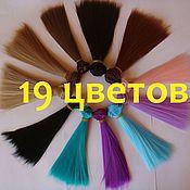 Материалы для творчества ручной работы. Ярмарка Мастеров - ручная работа Волосы прямые 15см 23 цвета. Handmade.