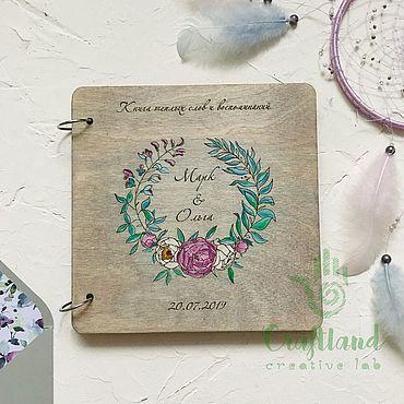 Свадебный салон ручной работы. Ярмарка Мастеров - ручная работа Книга пожеланий с Вашими надписями. Handmade.