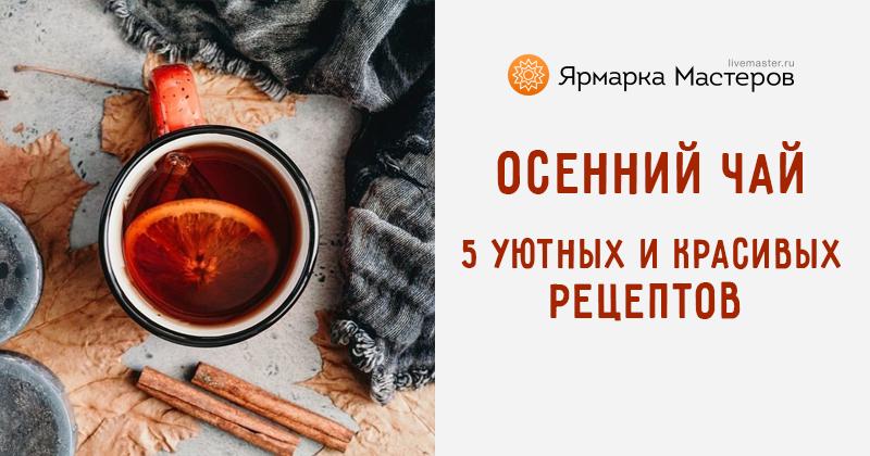 Обычный чай: как выбрать, заваривать и пить