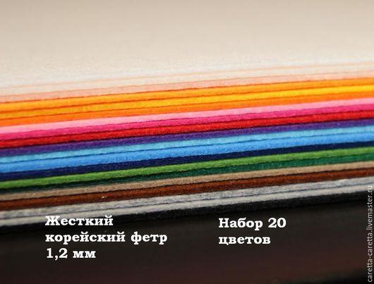 Валяние ручной работы. Ярмарка Мастеров - ручная работа. Купить Жесткий корейский фетр 1,2 мм набор 20 цветов. Handmade.