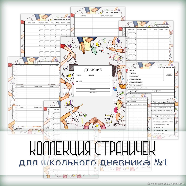 Коллекция страничек для школьного дневника №1, Иллюстрации, Киров, Фото №1