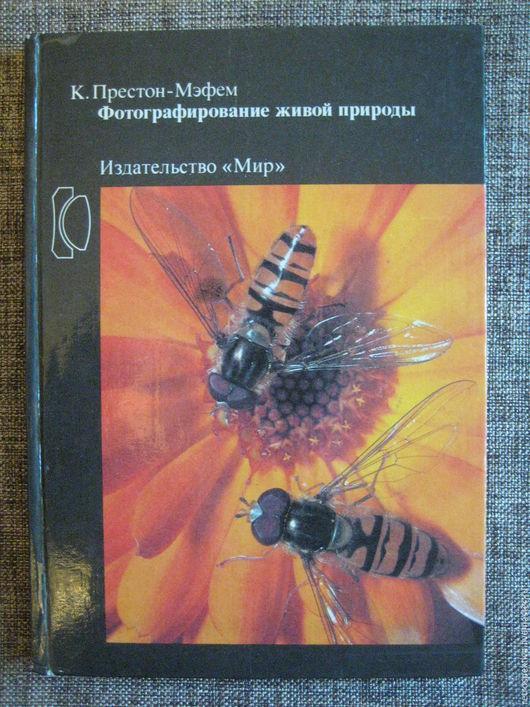 Книга `Фотографирование живой природы`. Ярмарка Мастеров. Купить книгу по фотографии. Купить книгу СССР. Фотография.