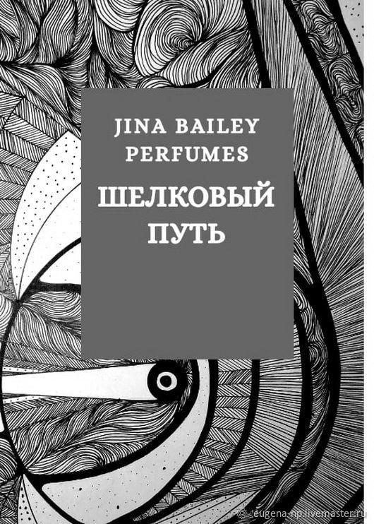 Шёлковый путь, eau de parfum, Духи, Сочи,  Фото №1