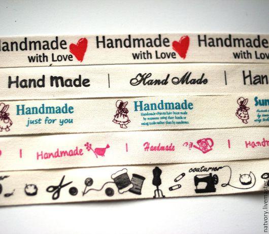 Шитье ручной работы. Ярмарка Мастеров - ручная работа. Купить Лента  хлопковая 15мм  «Hand made». Handmade. Лента