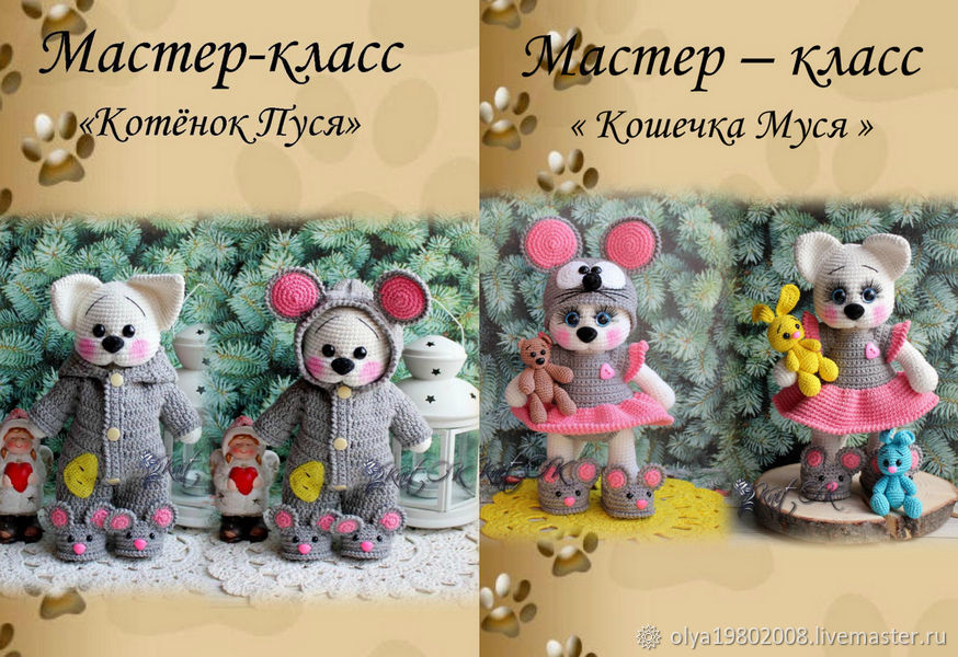 Котёнок Пуся, кошечка Муся, Схемы для вязания, Санкт-Петербург,  Фото №1