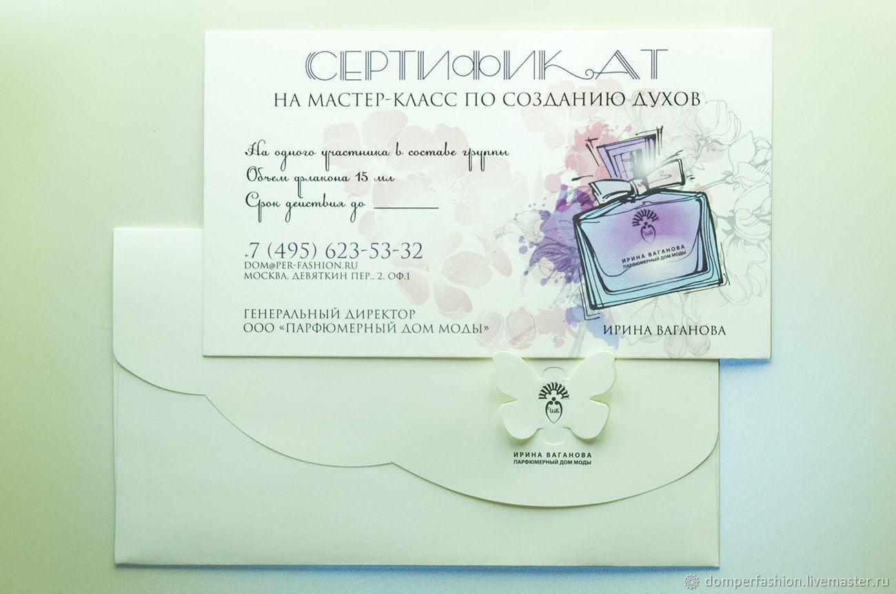 сертификат на мастер-класс по созданию духов 15 мл в группе, Духи, Москва,  Фото №1