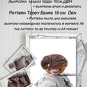 Материалы для творчества ручной работы. Ярмарка Мастеров - ручная работа выкройка мишки тедди Ден. Handmade.