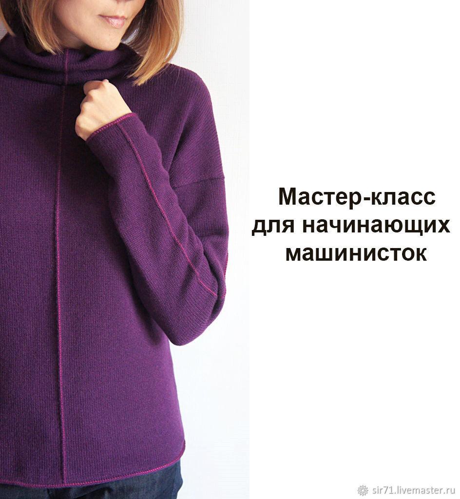 Мастер-класс по вязанию кашемирового свитера Слива – купить на Ярмарке Мастеров – BFCVJRU | Схемы для вязания, Воронеж