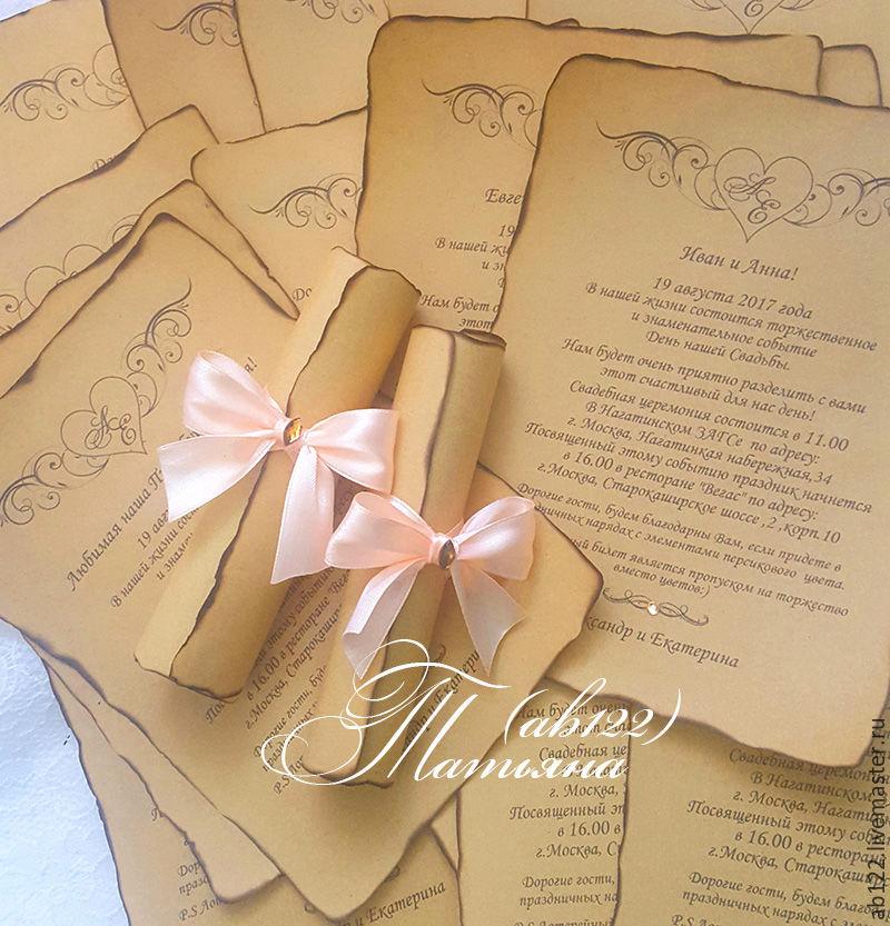 Пригласительные в виде свитков на свадьбу своими руками 98