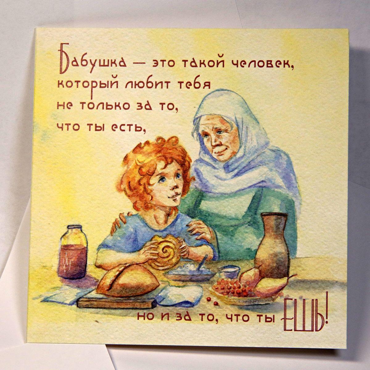 Подписать открытку бабушке, января водокрещение