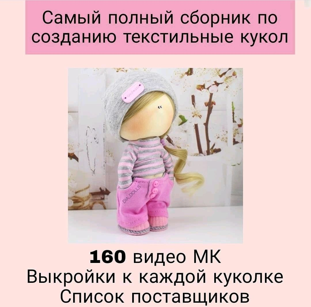 Самый большой сборник по пошиву кукол, Куклы Тильда, Тольятти,  Фото №1