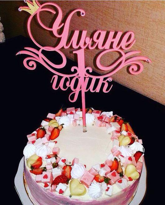 Праздничная атрибутика ручной работы. Ярмарка Мастеров - ручная работа. Купить Топпер в торт. Handmade. Торт, День Святого Валентина