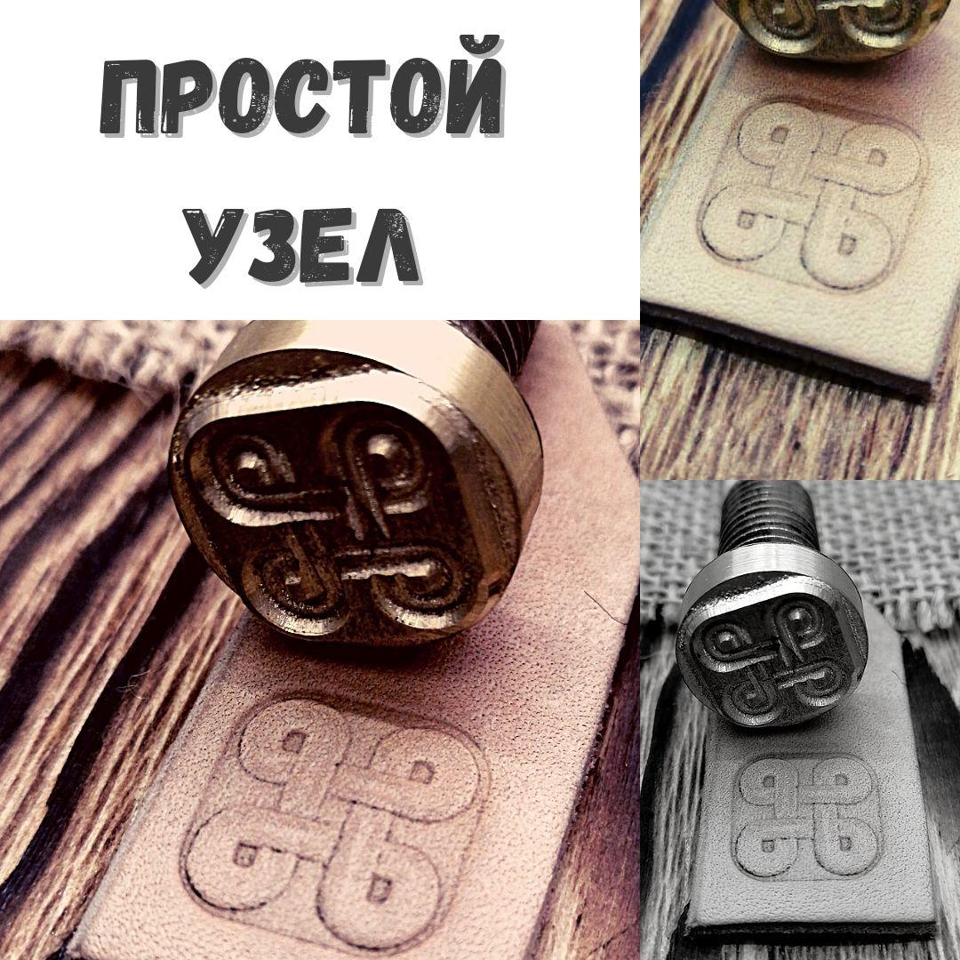 Штамп для тиснения по коже - Узел 2, Штампы, Новосибирск,  Фото №1