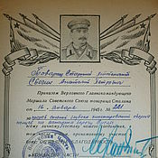 Винтаж handmade. Livemaster - original item Military sheet of gratitude. Soviet graphic.. Handmade.