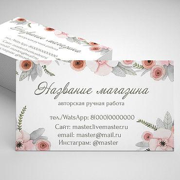 Дизайн и реклама ручной работы. Ярмарка Мастеров - ручная работа Визитка (готовый макет). Handmade.