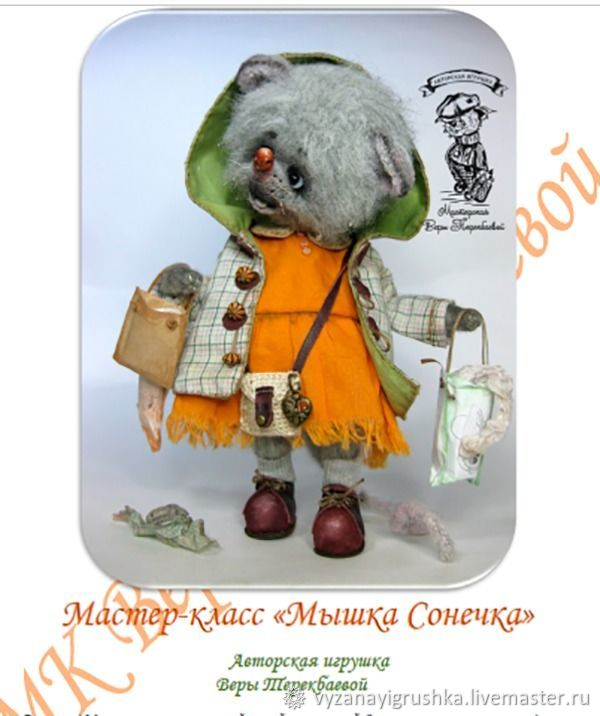 """МК """"Мышка шопоголик"""" . Описание вязания крючком, Схемы для вязания, Санкт-Петербург,  Фото №1"""