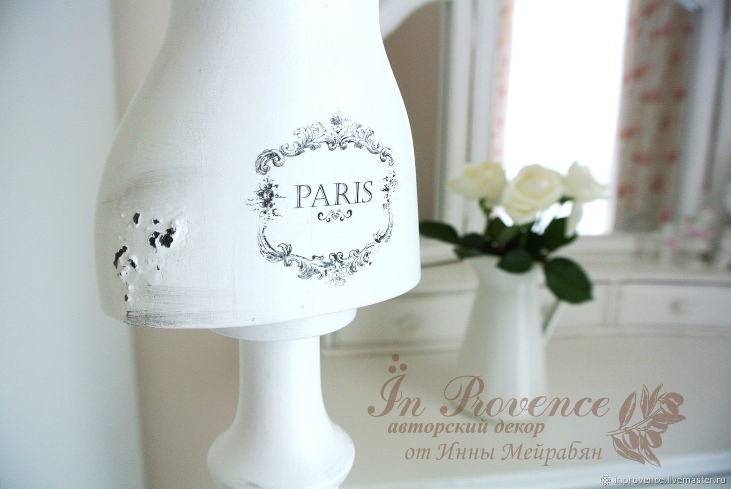 The floor lamp in the French style. Interior decor in vintage style. Floor lamp to buy.