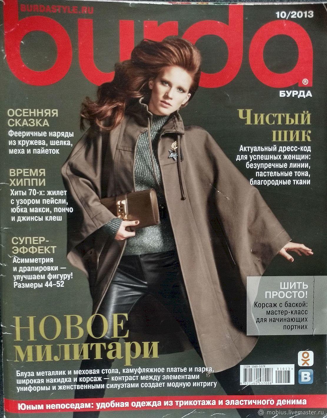 Журнал Burda Moden №  10/2013, Выкройки для шитья, Москва,  Фото №1