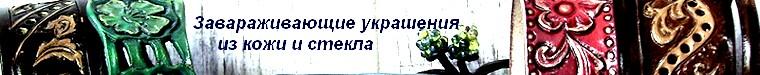 Светлана Михайлова, lampwork и кожа