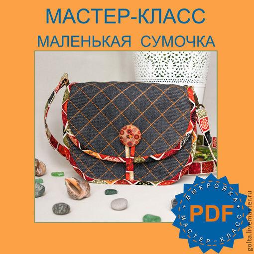"""Мастер-класс + выкройка в PDF """" Маленькая сумочка"""""""