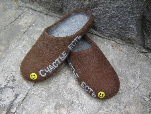"""Обувь ручной работы. Ярмарка Мастеров - ручная работа. Купить Тапочки мужские. Валяные тапочки """"Счастье есть"""". Handmade. Коричневый"""