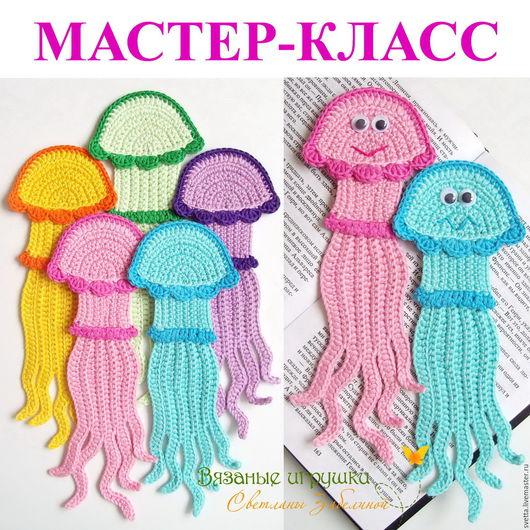 """Обучающие материалы ручной работы. Ярмарка Мастеров - ручная работа. Купить """"Медузка"""" мастер-класс по вязаной закладке. Handmade."""