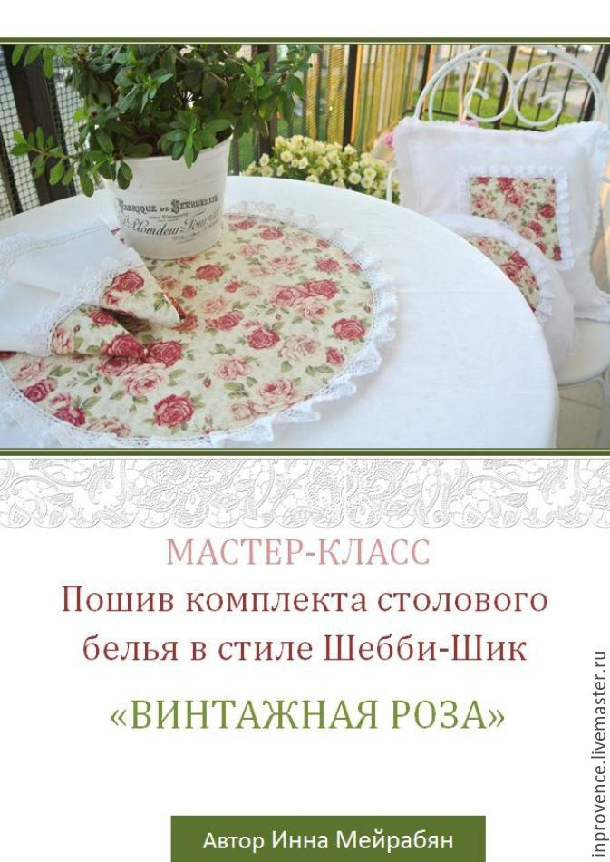 Master class on sewing sets table linen Vintage rose. The tablecloth with their hands. How to sew a tablecloth. How to sew napkins.