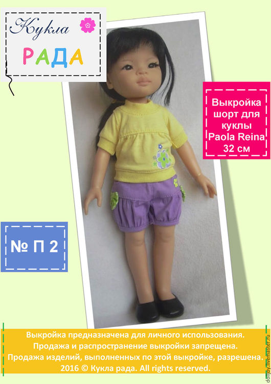 Куклы и игрушки ручной работы. Ярмарка Мастеров - ручная работа. Купить Выкройка шорт  для куклы  Paola Reina 32 см. Handmade.