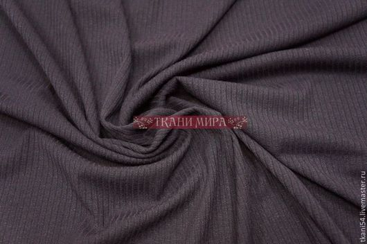 Шитье ручной работы. Ярмарка Мастеров - ручная работа. Купить Трикотаж плат резинка, 150 см, фиолетовый. Handmade. Фиолетовый