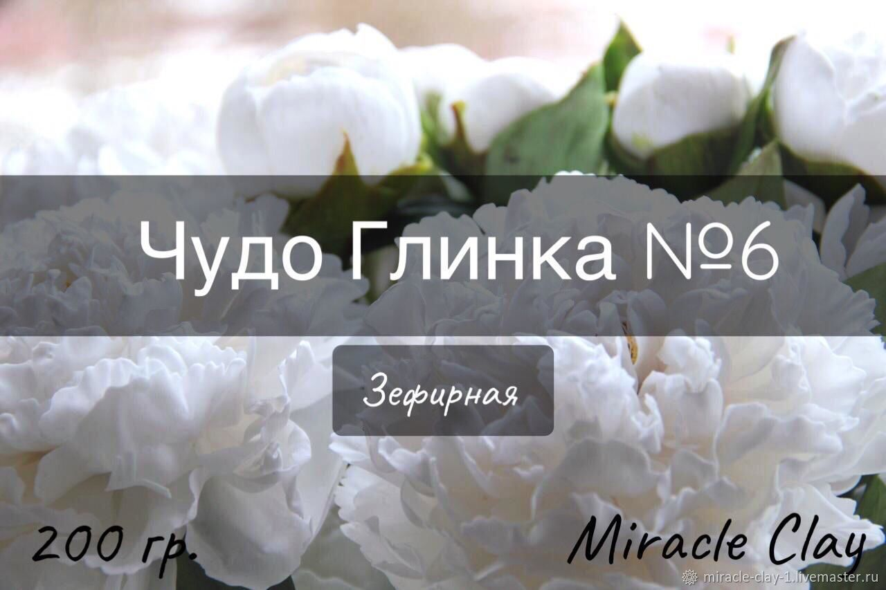Чудо Глинка №6 Зефирная, Глина, Москва,  Фото №1