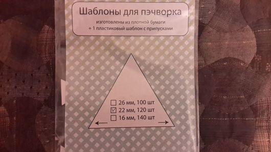 """Шитье ручной работы. Ярмарка Мастеров - ручная работа. Купить Набор шаблонов для пэчворка """"Треугольник"""".. Handmade. Белый, набор"""