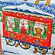 Детская ручной работы. Адвент-календарь Паровозик. loskut'OK. Интернет-магазин Ярмарка Мастеров. Адвент-календарь, новогодний сувенир