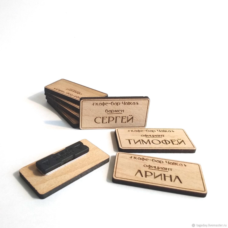 Бейджик деревянный на заказ